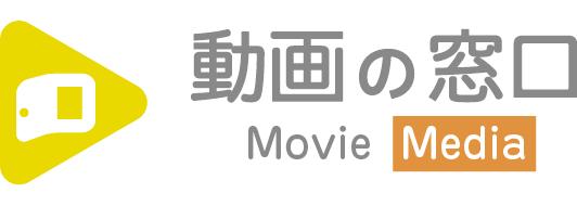 動画の窓口